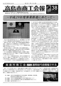 商工会報38号