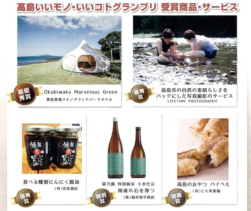 高島いいコト・いいモノ受賞