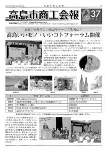 商工会報 第37号