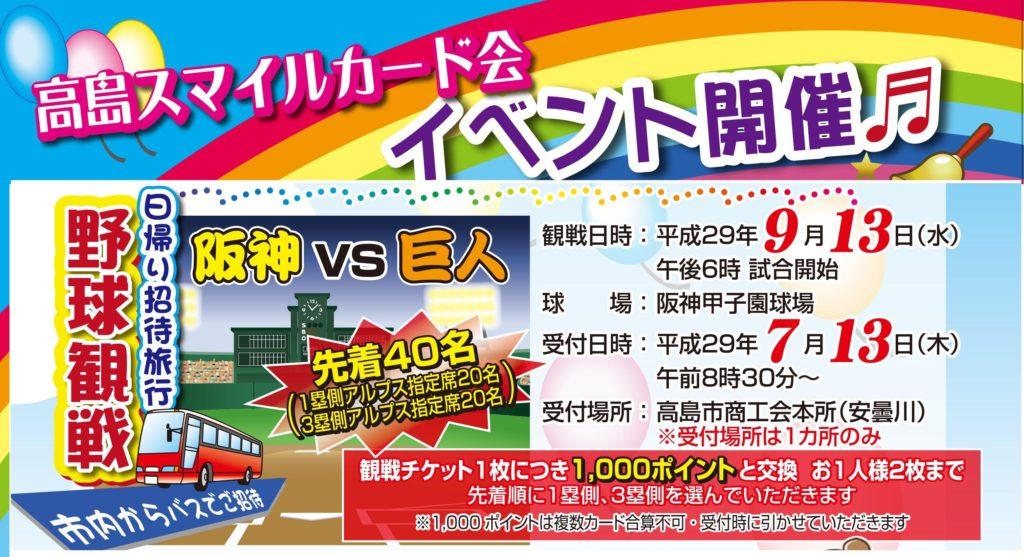 カード会 阪神VS巨人