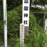 新旭 藁園神社
