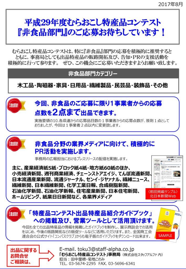 むらおこし特産品コンテスト(非食品部門)
