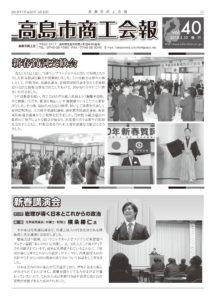 商工会報 第40号