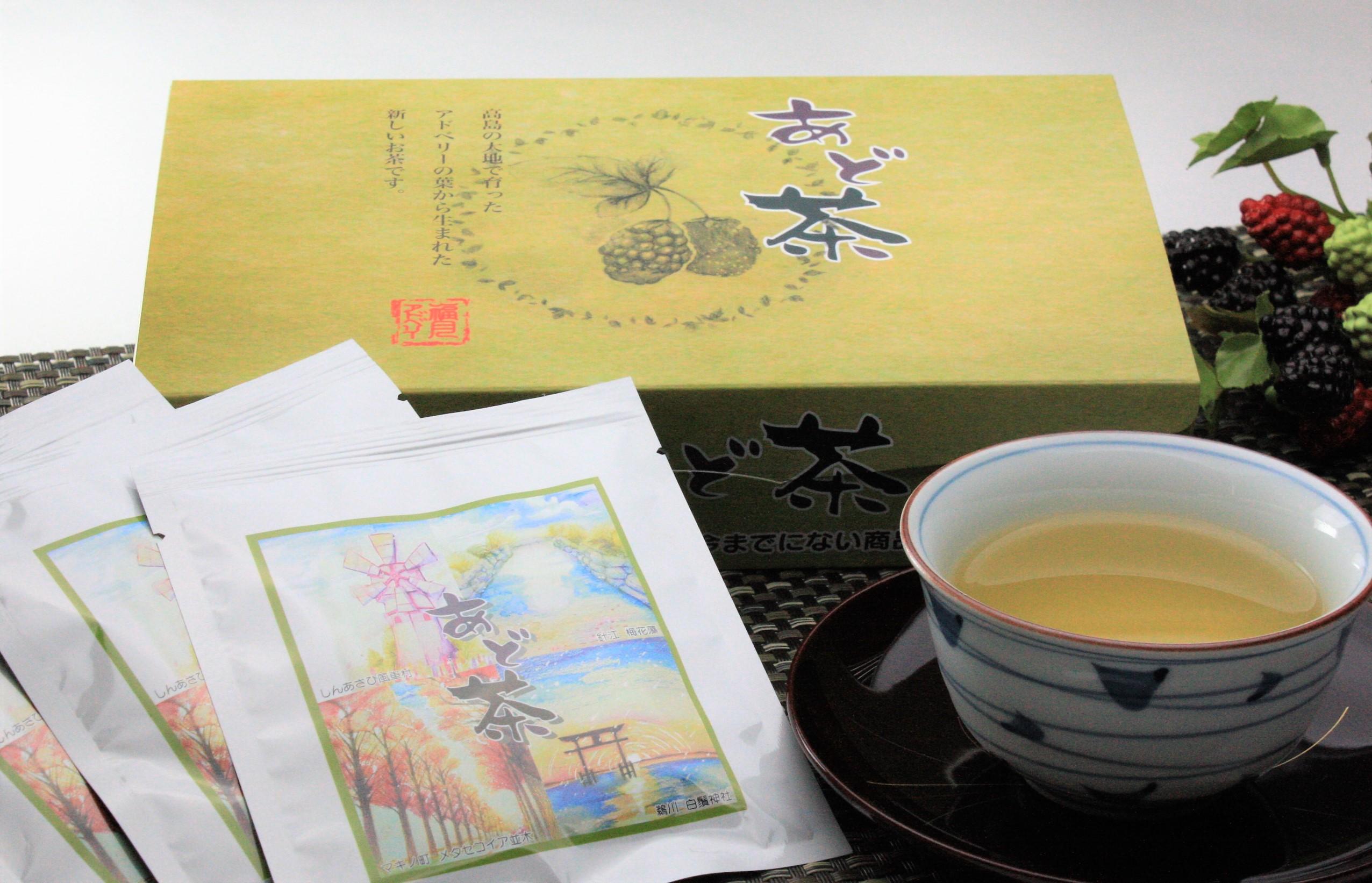 第2回EEGP奨励賞あど茶